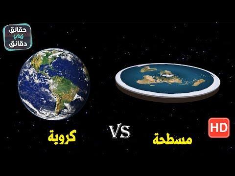 شاهد الإجابة الصحيحة عن سؤال الأرض مسطحة أم كروية