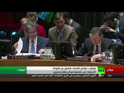 شاهد  جلسة جديدة لمجلس الأمن الدولي تبحث الأوضاع السورية