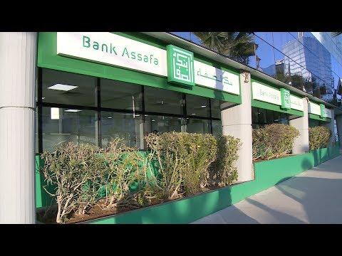 شاهد افتتاح وكالة جديدة في الرباط لبنك الصفاء الإسلامي