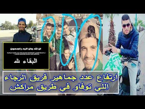 شاهد ارتفاع عدد جماهير فريق الرجاء الذين توفوا على طريق مراكش