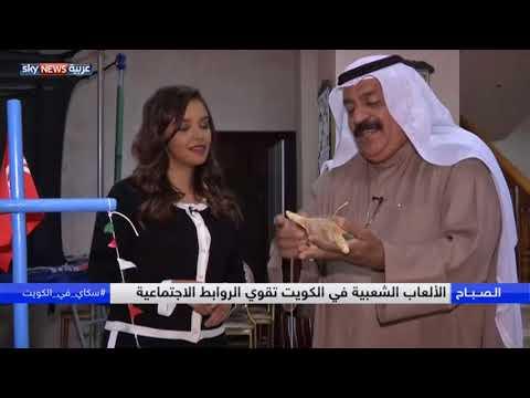 شاهد متحف القطان يجمع الألعاب الشعبية في الكويت