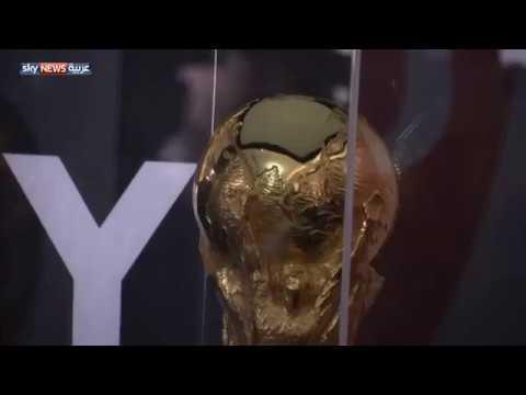 شاهد كأس مونديال روسيا يحط الرحال بالسودان