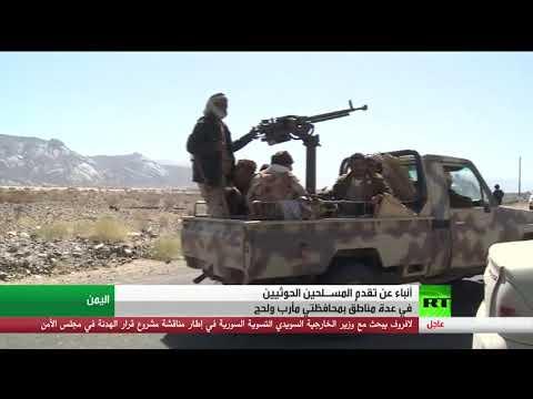 شاهد أنباء عن تقدم للحوثيين في مأرب ولحج