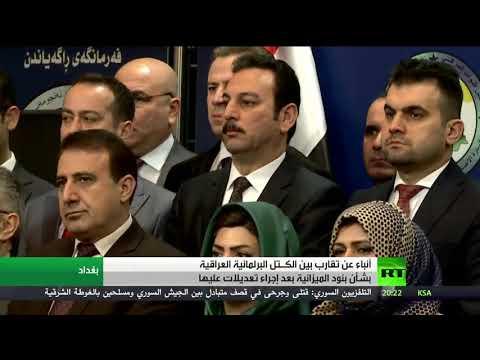 شاهد برلمان العراق تقارب بشأن ملف الميزانية