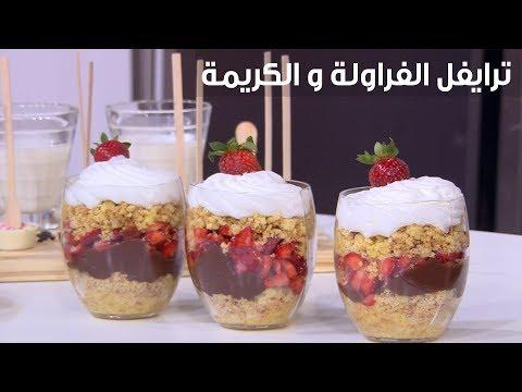 بالفيديو إعداد ترايفل الفراولة والكريمة