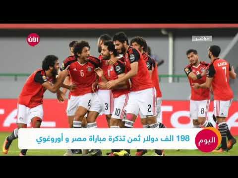 شاهد 198 ألف دولار ثمن تذكرة vip في مباراة مصر وأوروغواي