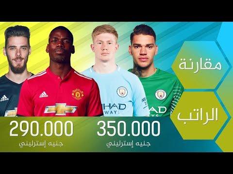 شاهد مقارنة بين الراتب الأسبوعي للاعبي مانشستر يونايتد وسيتي