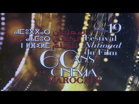 افتتاح المهرجان الوطني التاسع عشر للفيلم في طنجة