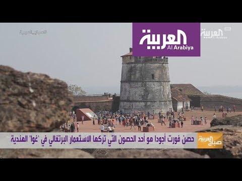 مدينة غوا بين العِمارة ِالبرتغالية والهندية