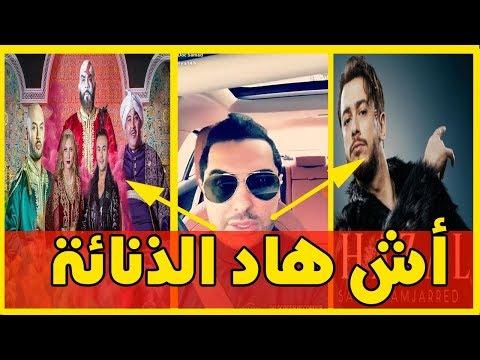 دوك صماد يُهاجم سعد المجرّد و حاتم إدار بسبب أغنياتهم الجديدة