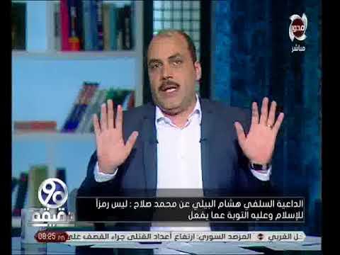 شاهد داعية سلفي يرى أنّ محمد صلاح ليس رمزاً للإسلام وعليه التوبة