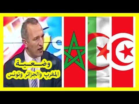 شاهد الإعلام الجزائري يفتخر بوضع المغرب والجزائر وتونس
