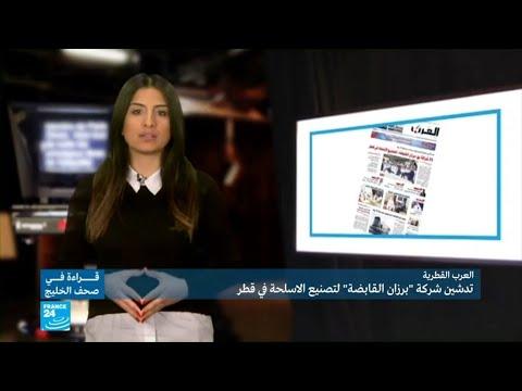 شاهد تدشين شركة برزان القابضة لتصنيع الأسلحة في قطر
