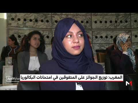 شاهد توزيع الجوائز على المتفوقين في المغرب