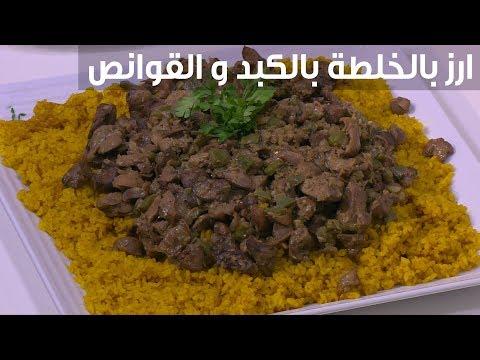 شاهد طريقة تحضير الأرز بالكبد والأوانص