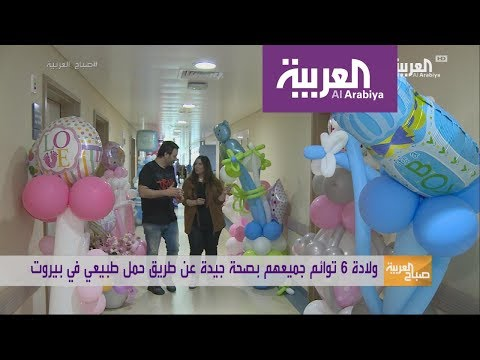 شاهد في حالة نادرة لبنانية تلد 6 توائم بحمل طبيعي