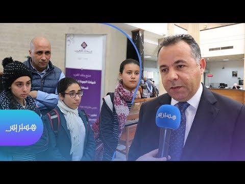 شاهد بنك المغرب يستقبل التلاميذ في إطار الأيام المالية للأطفال والشباب