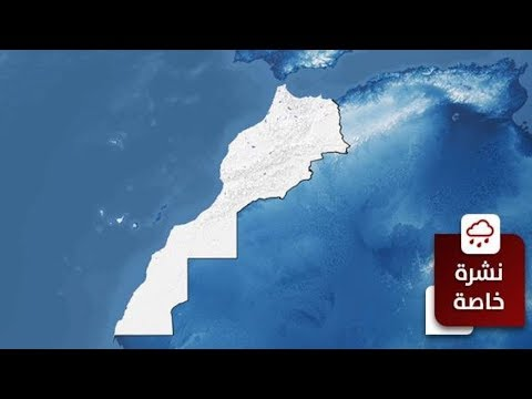 شاهدالأرصاد الجوية تُحذر المغاربة من تساقطات الأمطار