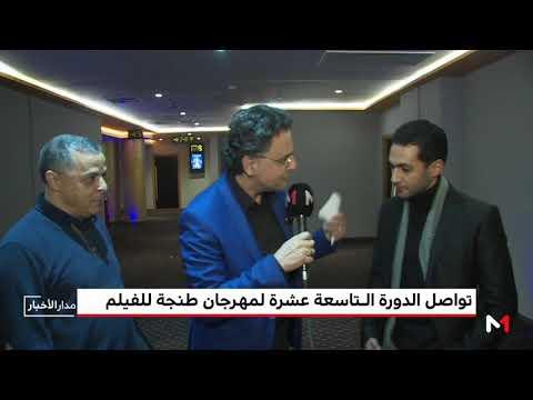 شاهد حوار مع المخرج عبد الإله الجوهري والممثل الشاب يوسف عربي