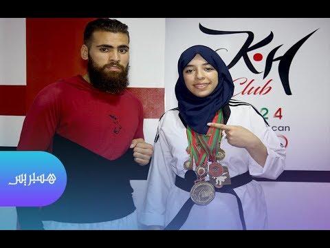 شاهد سمية القدري بطلة مغربية في التايكواندو