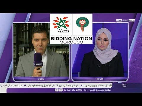 شاهد المغرب يضع رسميًا ملف ترشيحه لاحتضان مونديال 2026