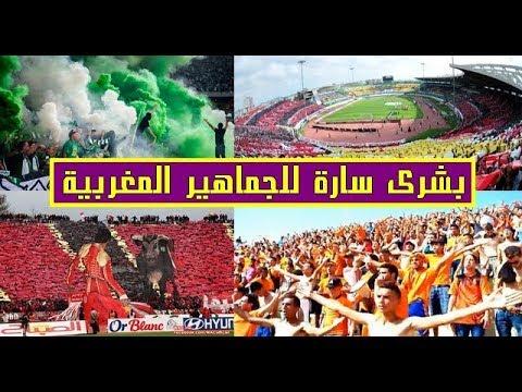شاهد خبر سارّ للجماهير داخل الملاعب المغربية تفاصيل أكثر