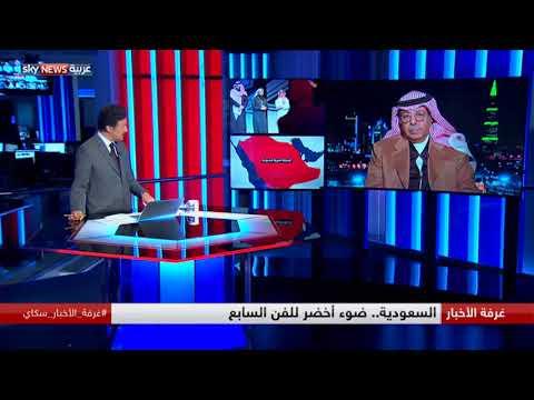 السعودية تُعطي ضوءً أخضر للفن السابع