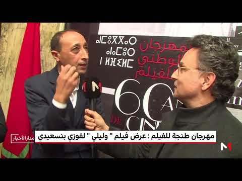 بالفيديو حوار مع المخرج فوزي بنسعيدي