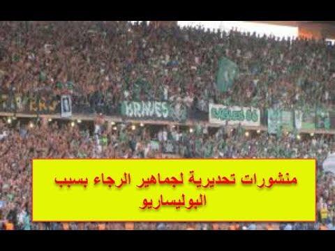 شاهد منشورات فيسبوكية تحذر الجماهير الرجاوية من البوليساريو في موريتانيا