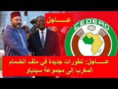 شاهد تطورات جديدة في ملف انضمام المغرب إلى مجموعة سيدياو