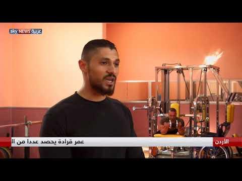 شاهد عمر قرادة يحصد عددًا من الميداليات رغم إعاقته الحركية