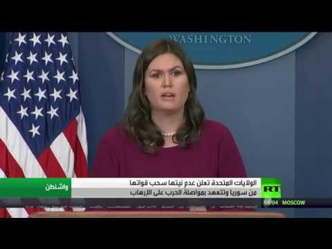 الولايات المتحدة تعلن عدم نيتها سحب قواتها من سورية