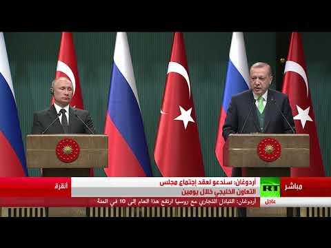 بوتين وأردوغان يبحثان سورية والقدس وأس  400