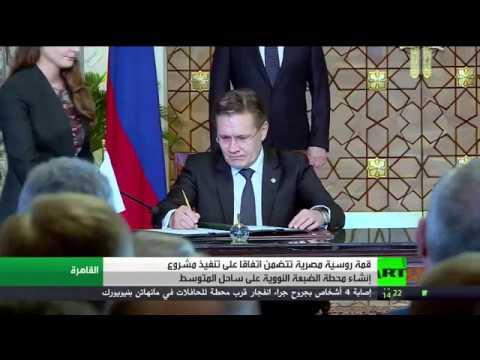 موسكو والقاهرة اتفاق لبناء محطة نووية