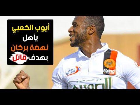 شاهد أيوب الكعبي يُحرز هدفًا قاتلًا في النادي الأفريقي التونسي