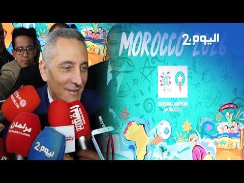 شاهد مولاي حفيظ العلمي يقدّم ملف المغرب المونديالي 2026