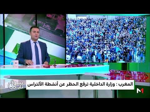 شاهد رفع الحظر عن أنشطة الألتراس في الملاعب الوطنية