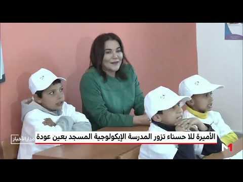 شاهد الأميرة للا حسناء تزور المدرسة الإيكولوجية المسجد بعين عودة