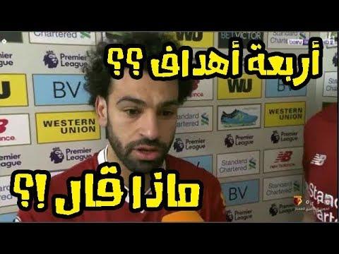 شاهد تصريح محمد صلاح بعد تسجيله 4 أهداف و فوزه بجائزة رجل المباراة