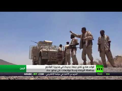 شاهد قوات هادي تفتح جبهة في الملاجم في البيضاء