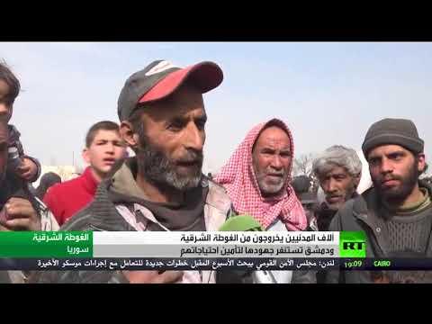 شاهد تواصل خروج المدنيين من الغوطة عبر حمورية