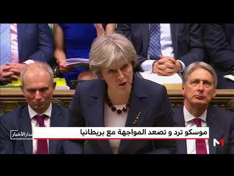 موسكو ترد وتصعد المواجهة مع بريطانيا