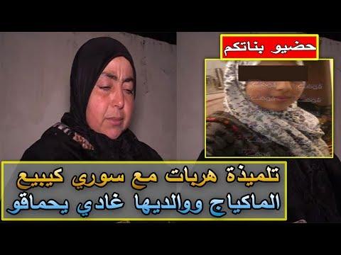 بالفيديوأسرة تتهم تاجرًا سوريًا باحتطاف نجلتهم في فاس