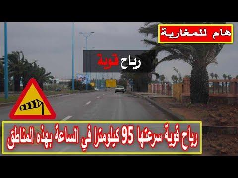 شاهد تحذيرات من رياح قوية سرعتها 95 كيلومترًا في الساعة في المغرب