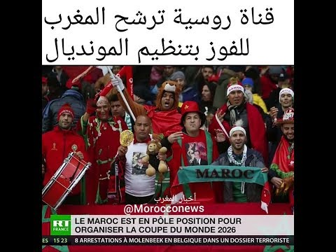 شاهد قناة روسية ترشح المغرب للفوز بتنظيم المونديال