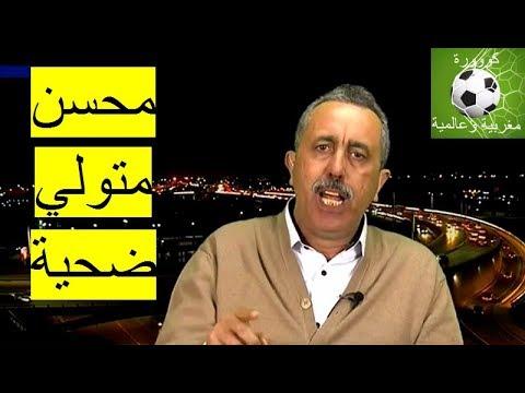 شاهد محمد الماغودي يطلب المسامحة بسبب قضية محسن متولي