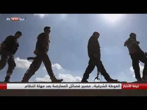 شاهد مصير فصائل المعارضة بعد مهلة النظام في الغوطة الشرقية