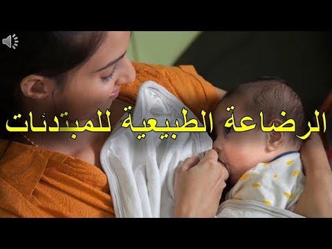 شاهد أهمية وكيفية الرضاعة الطبيعية للمبتدئات