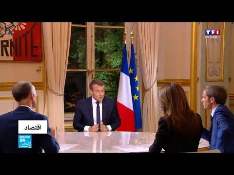 شاهد إجراءات حكومية مشددة في فرنسا بشأن العاطلين عن العمل