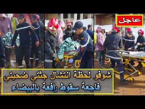 شاهد  انتشال جثث عمال البناء الذين سقطت عليهم رافعة بناء في الدار البيضاء